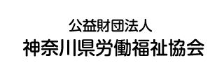神奈川県労働福祉協会