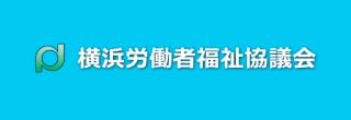 横浜労働者福祉協議会