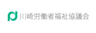 川崎労働者福祉協議会