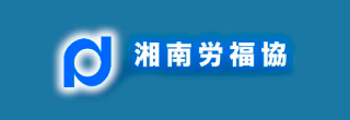 湘南労働者福祉協議会