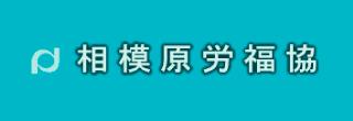 相模原労働者福祉協議会