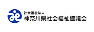 神奈川県社会福祉協議会(県社協)